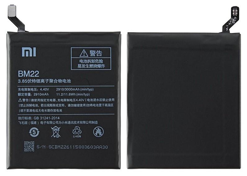 Аккумулятор для Xiaomi BM22  Mi 5